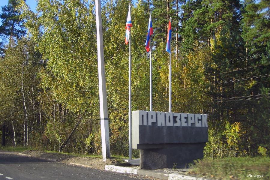 Сапёрное в Приозерском районе в Ленинградской